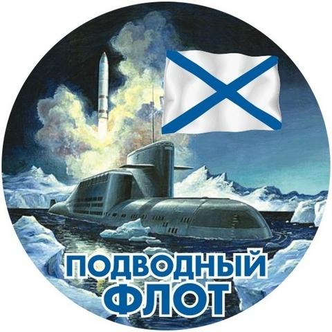 Купить наклейку Подводный флот -