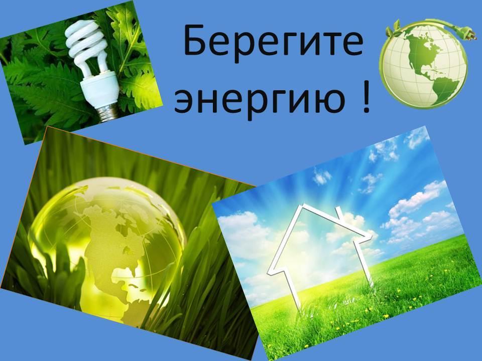 береги энергию картинки