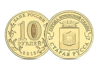 10 рублей Старая Русса (ГВС) 2016 г.