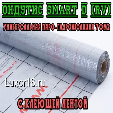 Универсальная пленка Ондутис D (RV) Smart 75м2 по Оптовой цене - Купить в Казани