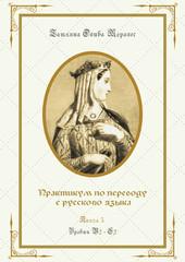 Практикум по переводу с русского языка. Уровни В2 – С2. Книга 5