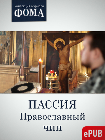 Пассия. Православный чин (электронная версия — ePUB)