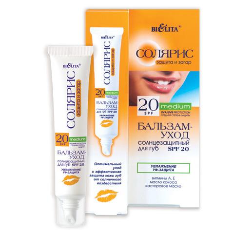 БАЛЬЗАМ-УХОД солнцезащитный для губ SPF 20 Увлажнение. УФ-защита