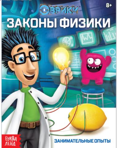 071-3234 Обучающая книга «Законы физики», 16 стр.