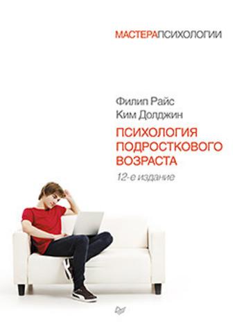 Психология подросткового возраста. 12-е изд.