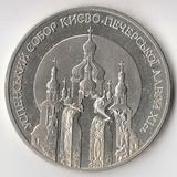 K9393, 1998, Украина, 5 гривен  Успенский собор Киево-Печерская лавра