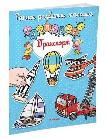 Фото Транспорт (с наклейками)