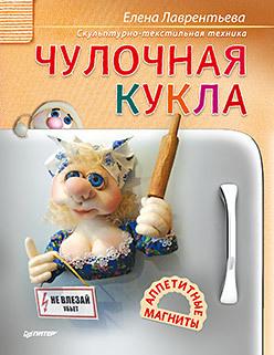 цена Чулочная кукла. Аппетитные магниты онлайн в 2017 году