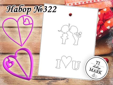 Набор №322 - Сердце