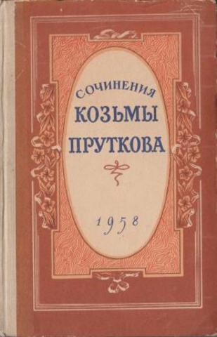 Сочинения Козьмы Пруткова