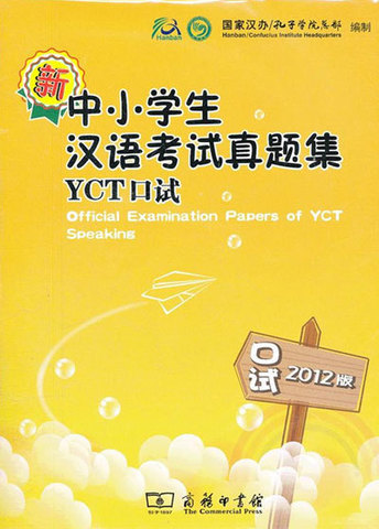 Official Examination Papers of YCT Speaking (2012 Edition)