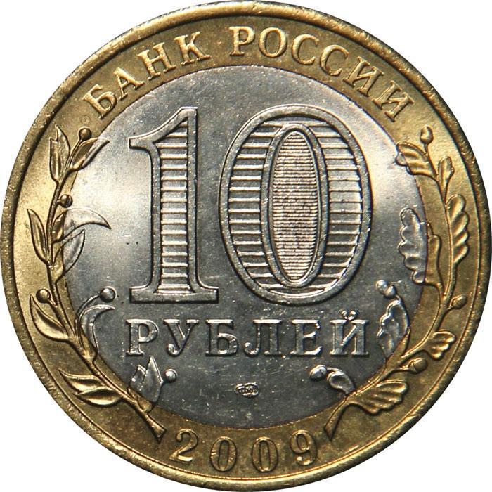 10 рублей Калуга 2009 г. СПМД