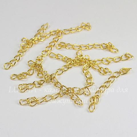 Цепь удлиняющая 5х4 мм, 50 мм (цвет - золото), 10 штук