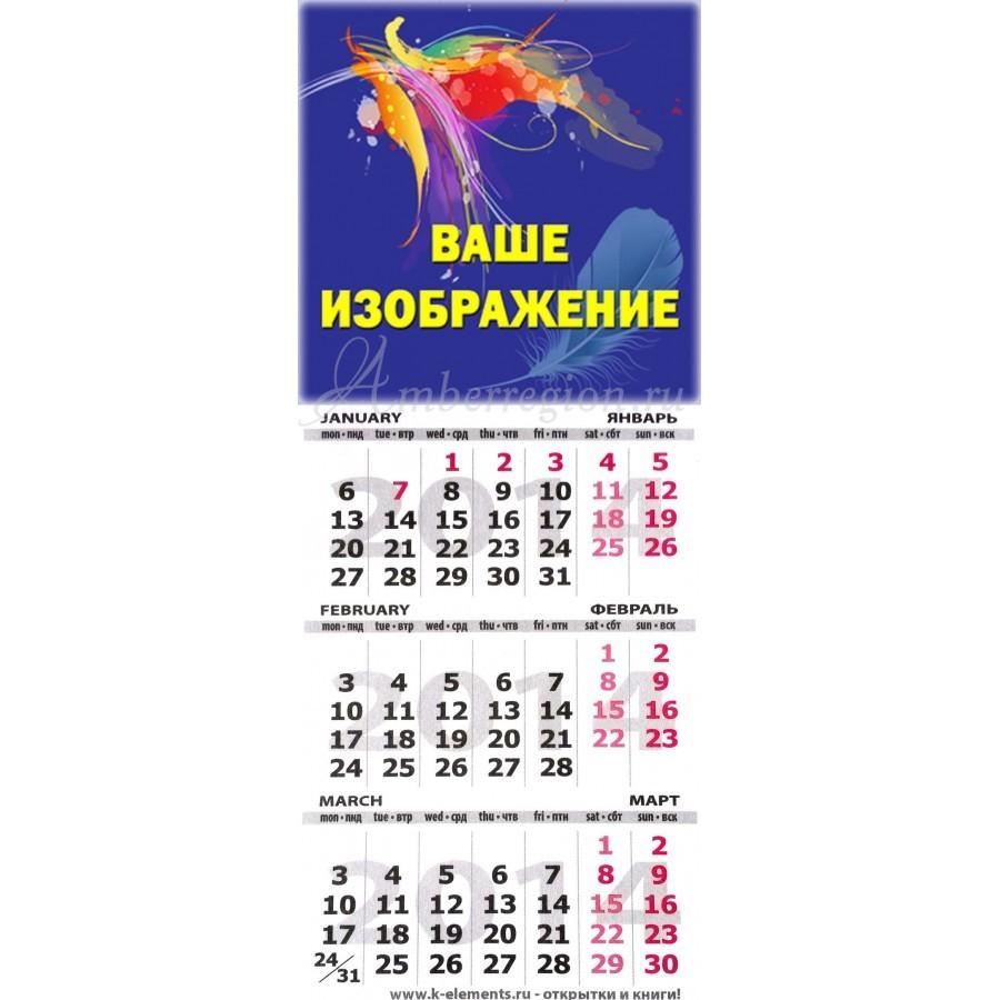 Календарь на магните