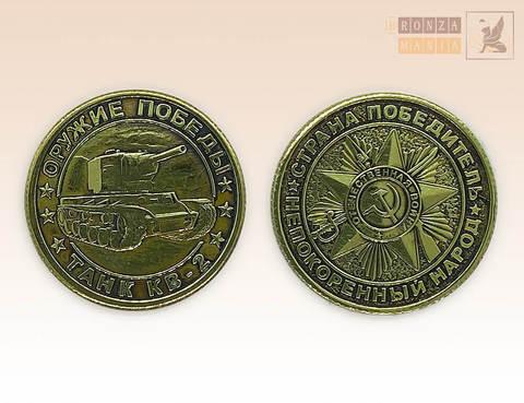 памятная Монета Оружие победы - Танк КВ-2