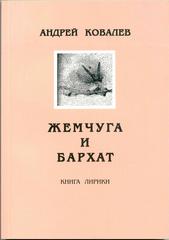 Андрей Ковалев - Жемчуга и бархат