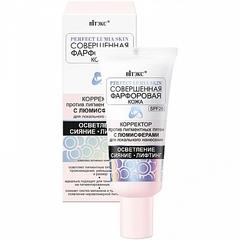 КОРРЕКТОР против пигментных пятен С ЛЮМИСФЕРАМИ для локального нанесения SPF 20  (Perfect Lumia Skin Совершенная фарфоровая кожа)