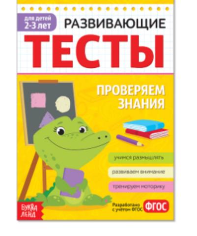 071-3301 Развивающие тесты «Знания» для детей 2-3 лет, 16 стр.