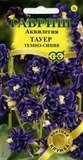 Аквилегия Тауер темно синяя (до 12.17)