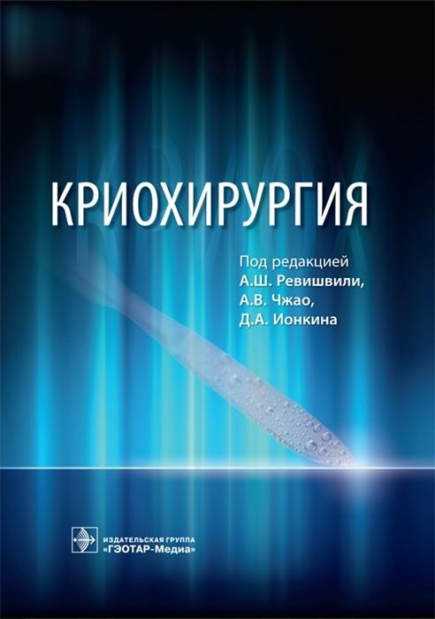 Новинки Криохирургия krioxirurgia.jpg