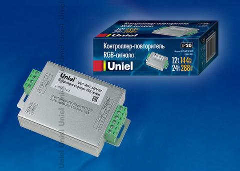 ULC-A01 SILVER – Контроллер - повторитель RGB сигнала.