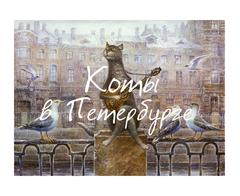 «Петербургский романс»