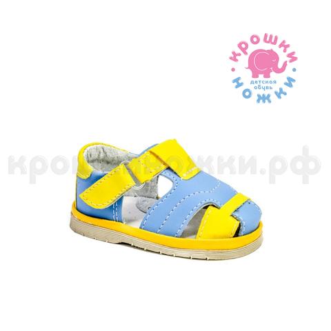 Сандалии, мал. желто-голубые, Римал