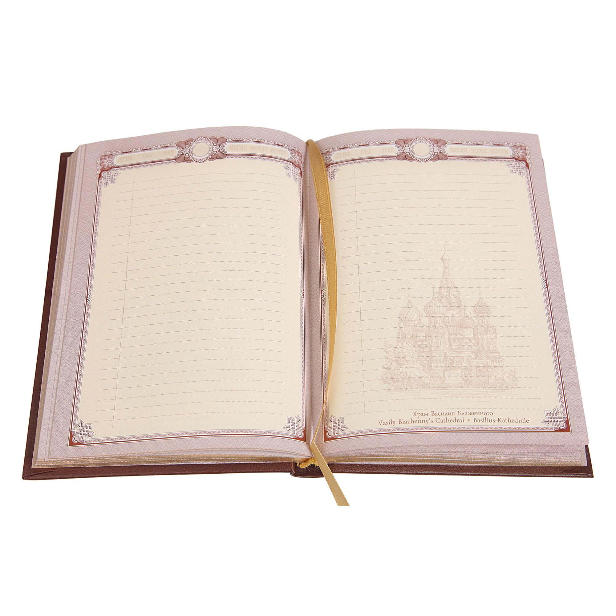Ежедневник А6 «Царская печать»