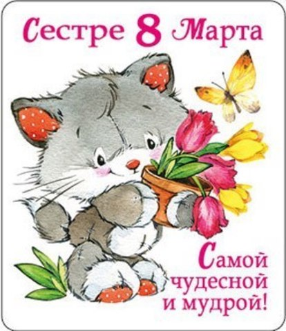 Поздравление для сестричек с 8 марта