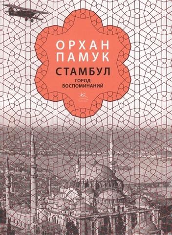Стамбул. Город воспоминаний (подарочное издание)