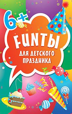 FUNты для детского праздника (45 карточек)