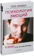Психология эмоций. Я знаю, что ты чувствуешь