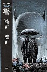 Комикс «Бэтмен. Земля-1. Книга 1»
