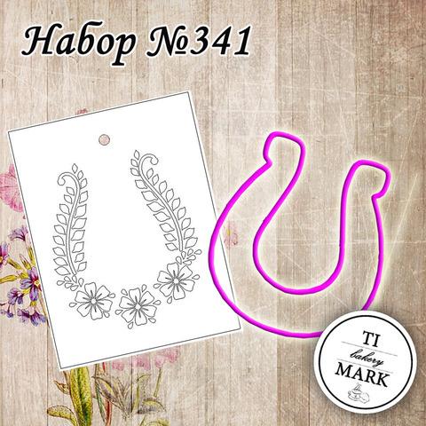 Набор №341 - Подкова