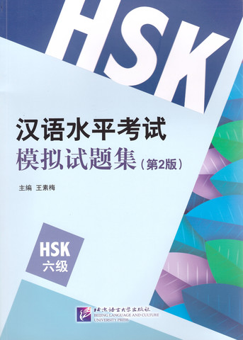 Simulated Tests of the New HSK (2nd Edition) Level 6