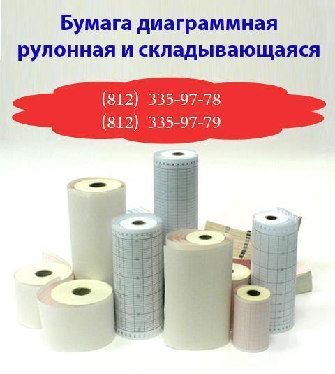 Диаграммная рулонная лента, реестровый № 2868 (46,28 руб/кв.м)