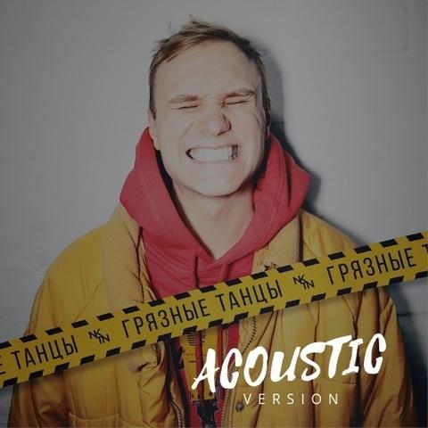 NKTN – Грязные танцы (Acoustic) (Digital) (2019)