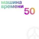 Машина Времени / 50 (6LP)