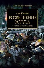 Возвышение Хоруса / Абнетт/ WarHammer 40000