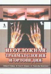 Неотложная травматология и ортопедия.Верхние и нижние конечности.