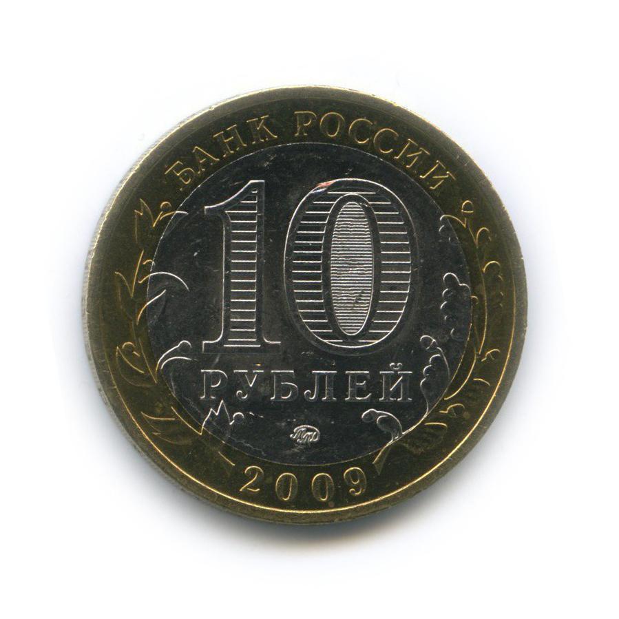 10 рублей Выборг 2009 г (биметалл) ММД
