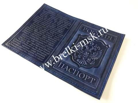 Обложка для паспорта с гербом и гимном РФ. Цвет Синий