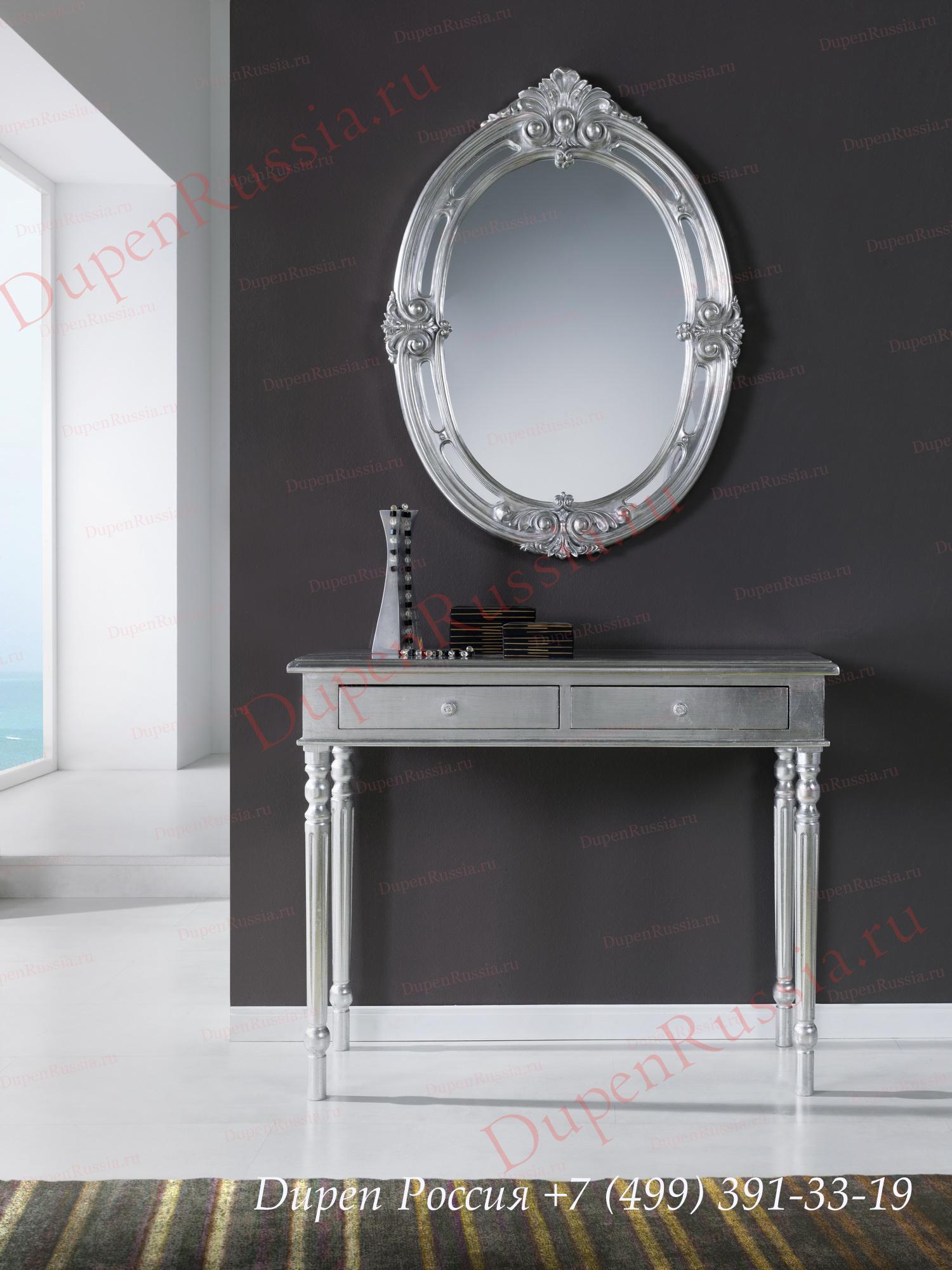 Зеркало DUPEN (Дюпен) PU046 серебро, консоль DUPEN K61