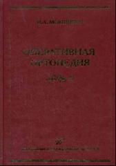 Оперативная ортопедия 3-е изд.
