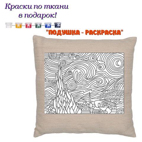 022_7532 Подушка-раскраска