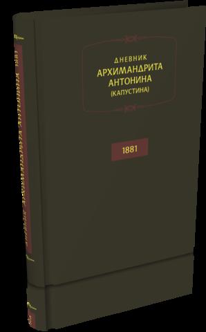Архимандрит Антонин (Капустин).Дневник. Год 1881