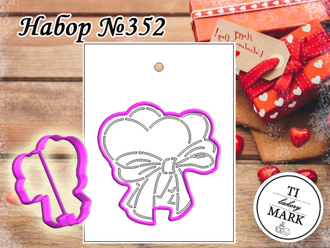 Набор №352 - Сердца с бантиком