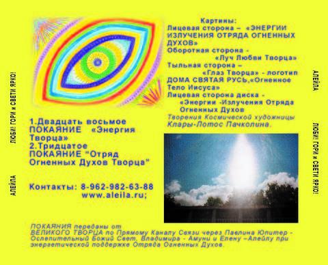 Аудио диск №14 Высокоэнергетические Священные  Покаяния № 28 и № 30