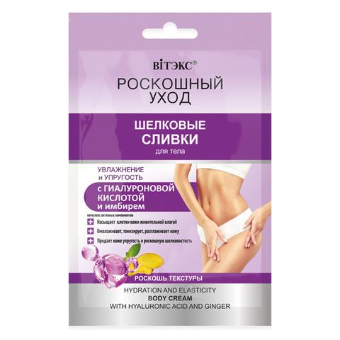 Витэкс Роскошный уход Шелковые сливки для тела Увлажнение и Упругость 30мл