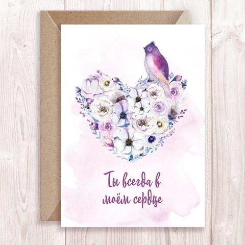 """Дизайнерская открытка """"Ты всегда в моем сердце"""" + крафт конверт (10х15)"""